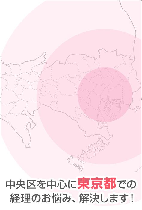 中央区を中心に東京都での経理のお悩み、解決します!